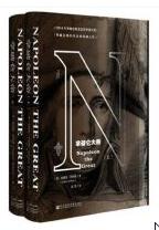 拿破仑大帝2册电子书完整版