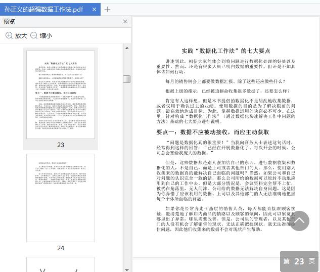 孙正义的超强数据工作法免费在线阅读截图1