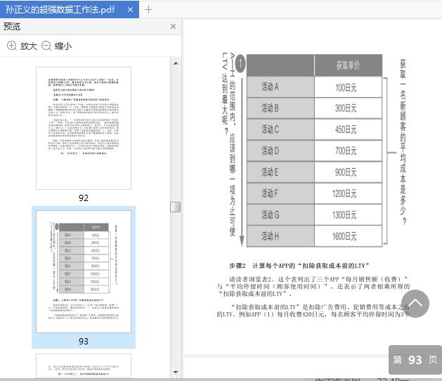 孙正义的超强数据工作法免费在线阅读截图2