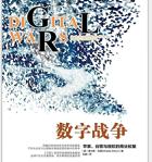 数字战争:苹果、谷歌与微软的商业较量pdf完整版