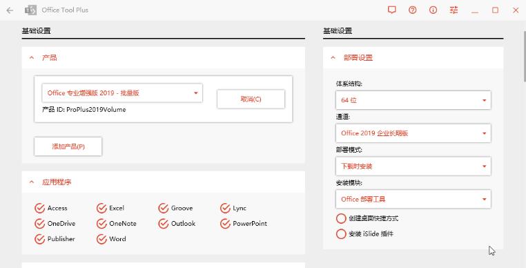 Office Tool Plus激活软件最新版截图0