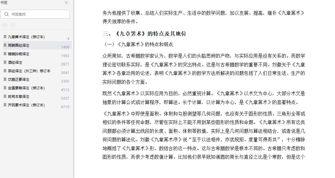 中国古代科技名著译注丛书(套装共9册)完整电子版下载截图0