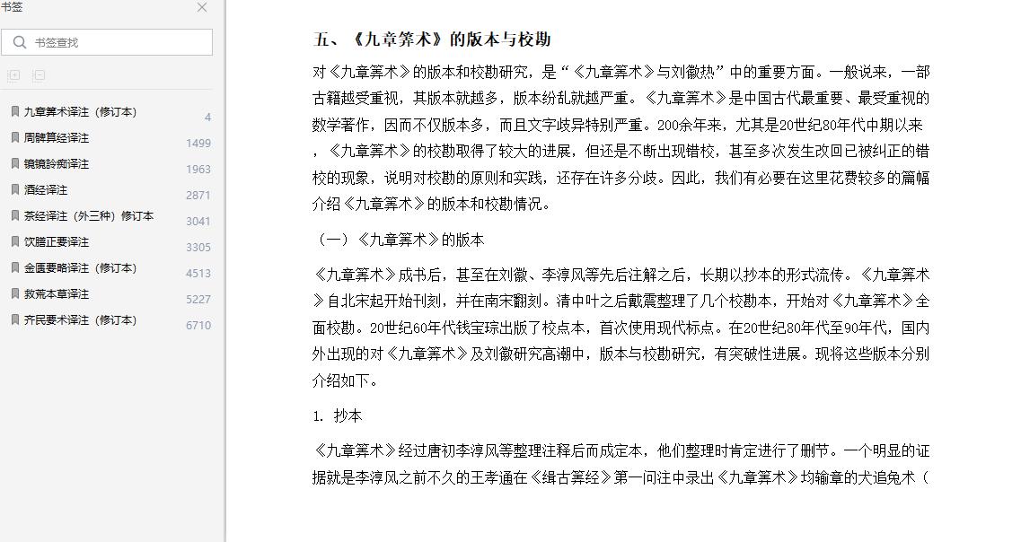 中国古代科技名著译注丛书(套装共9册)完整电子版下载截图3
