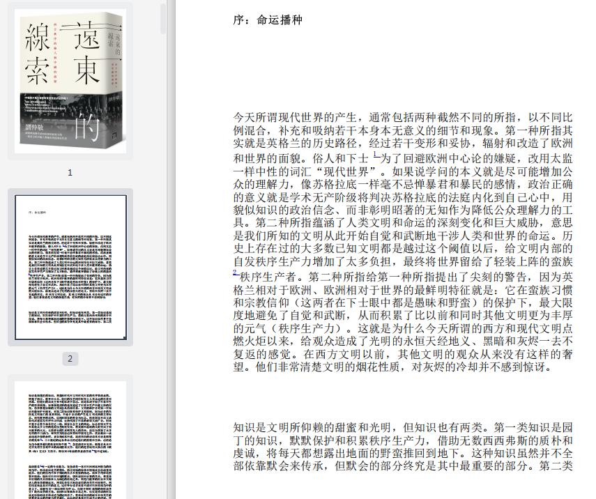 远东的线索pdf在线阅读截图0