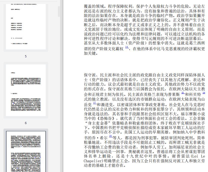 远东的线索pdf在线阅读截图1