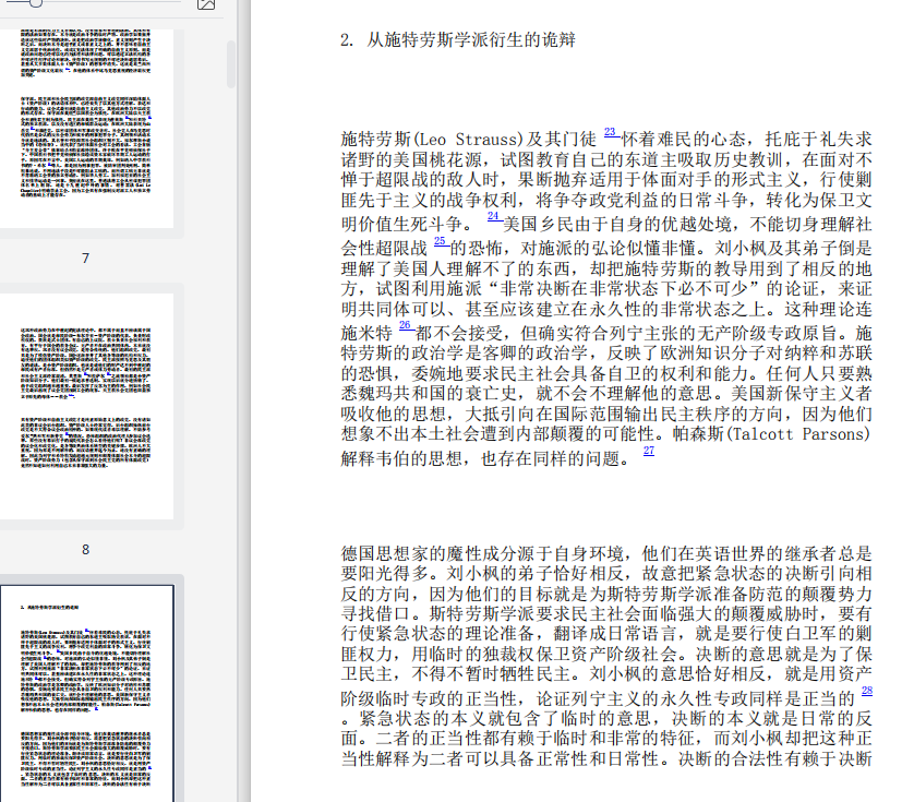 远东的线索pdf在线阅读截图2