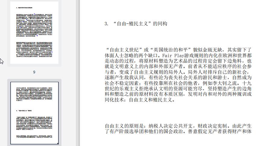 远东的线索pdf在线阅读截图3