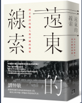 远东的线索pdf在线阅读完整版