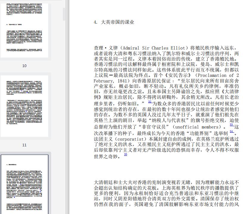远东的线索pdf在线阅读截图4