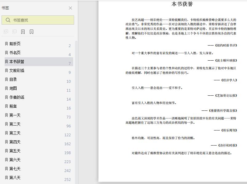 九月的十三天pdf全文在线截图1
