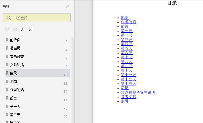 九月的十三天pdf全文在线截图2