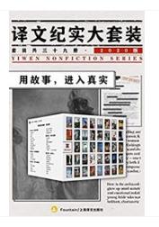 译文纪实大套装39册电子书高清2020版