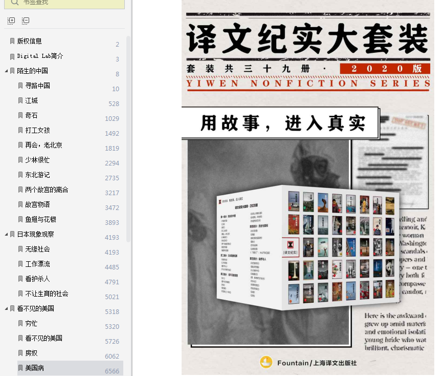 译文纪实大套装39册电子书截图0
