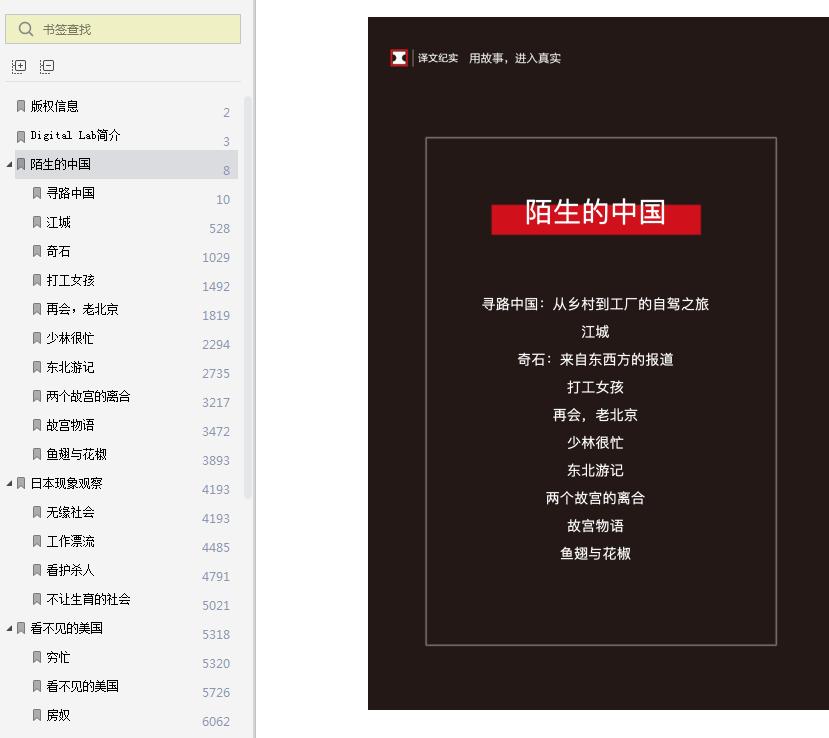 译文纪实大套装39册电子书截图1