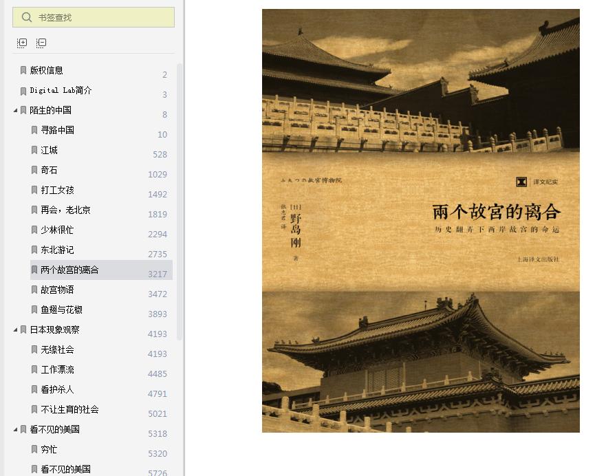 译文纪实大套装39册电子书截图3