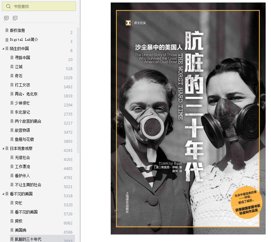 译文纪实大套装39册电子书截图5