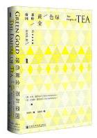 绿色黄金pdf全文下载高清版