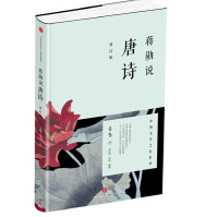 蒋勋说唐诗修订版免费在线阅读电子书