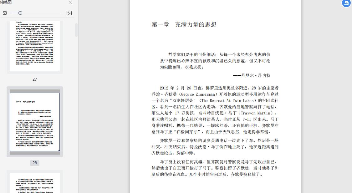 思想冒险:哲学入门从这里开始(套装共5册)PDF下载截图0