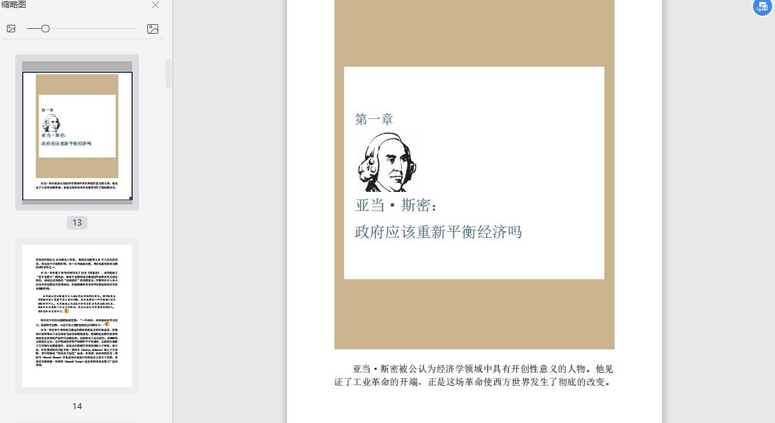 伟大的经济学家琳达PDF电子书下载截图0