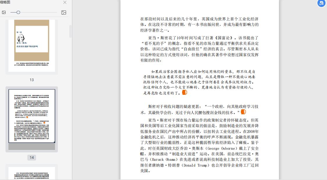 伟大的经济学家琳达PDF电子书下载截图1