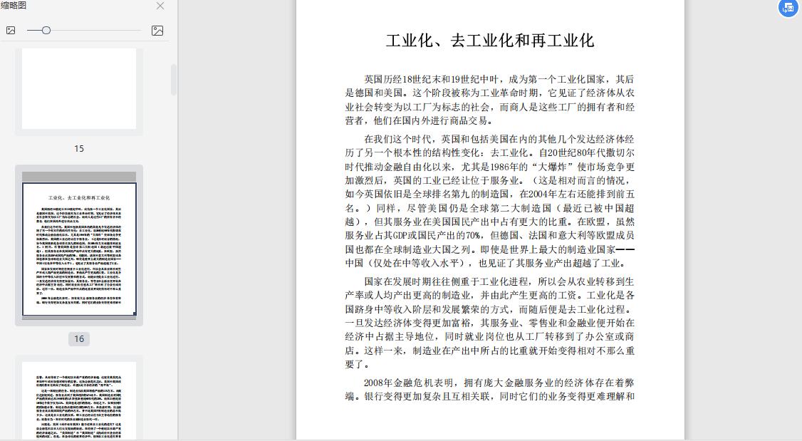 伟大的经济学家琳达PDF电子书下载截图2