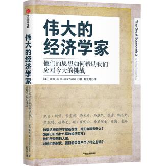 伟大的经济学家琳达PDF电子书下载