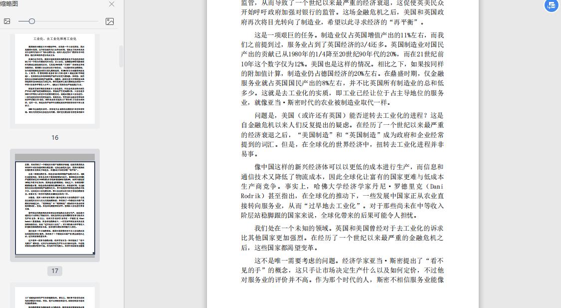 伟大的经济学家琳达PDF电子书下载截图3