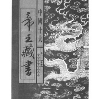 中国十大帝王藏书全十册pdf在线免费阅读分册版