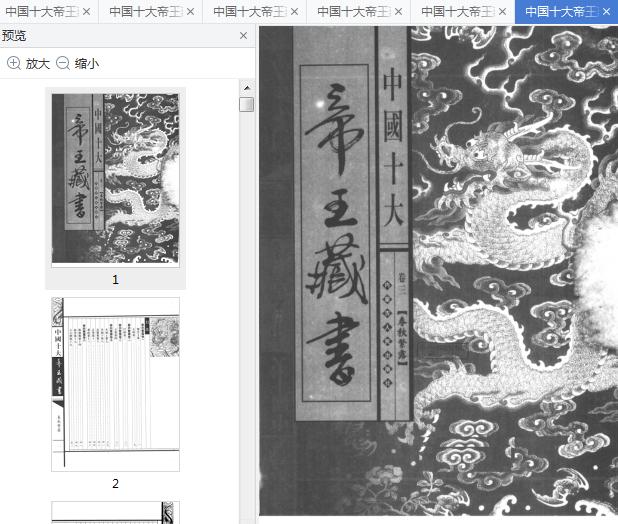 中国十大帝王藏书全十册pdf在线免费阅读截图0