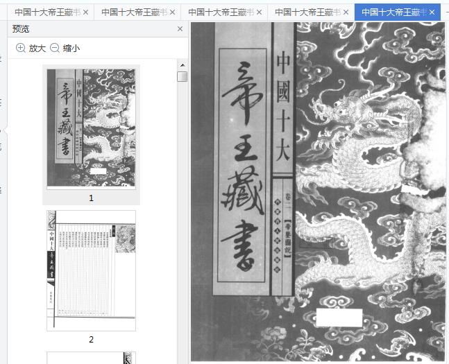 中国十大帝王藏书全十册pdf在线免费阅读截图1