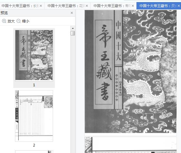 中国十大帝王藏书全十册pdf在线免费阅读截图2