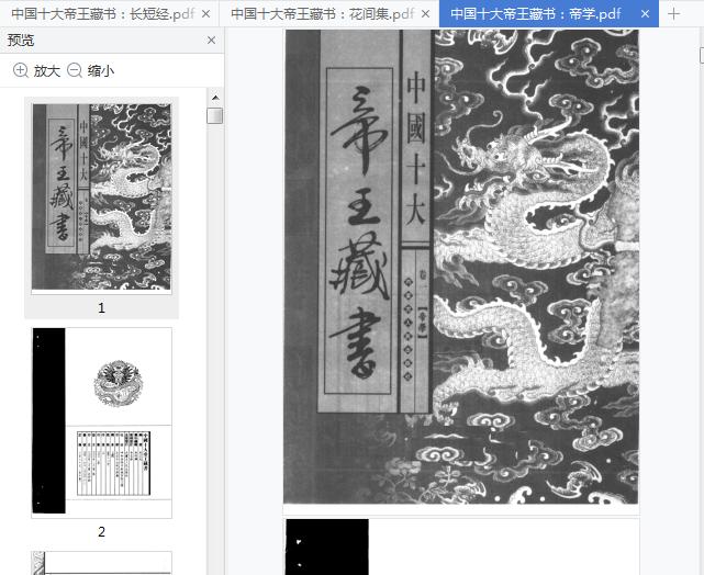 中国十大帝王藏书全十册pdf在线免费阅读截图3