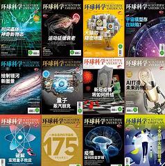 环球科学2020合订本PDF电子版免费下载完整高清版