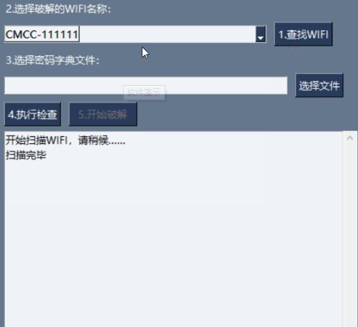 wifi密码强制破解软件截图0