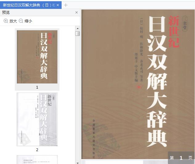 新世纪日汉双解大辞典pdf免费在线阅读截图0