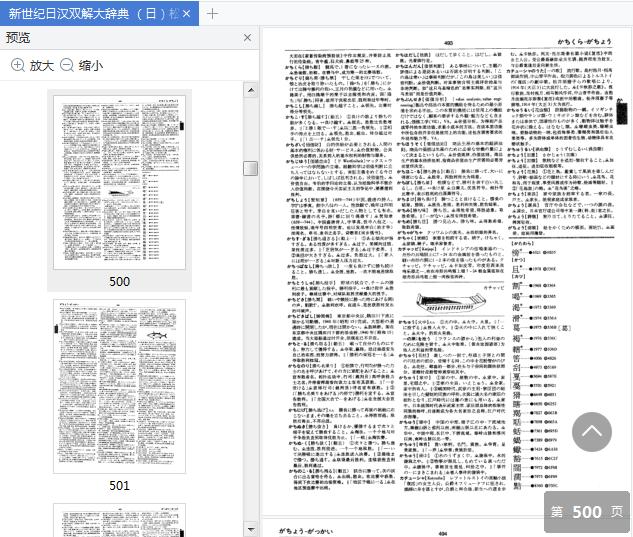 新世纪日汉双解大辞典pdf免费在线阅读截图2