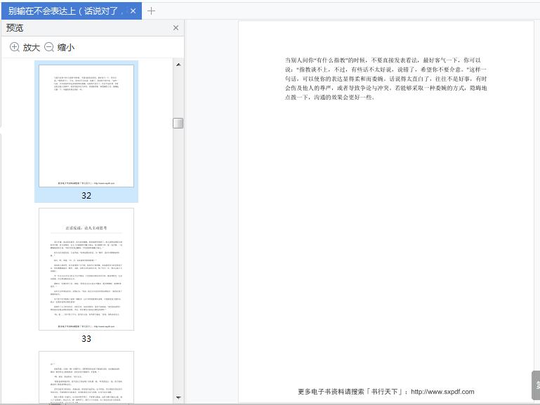 别输在不会表达上全文阅读李劲pdf截图3