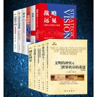 国际政治精品文库精选套装共11册免费阅读电子版