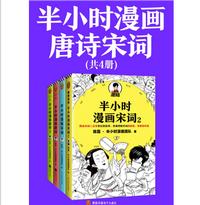 半小时漫画唐诗宋词全四册免费阅读电子版