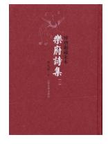 乐府诗集全4册pdf高清文字版