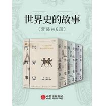 世界史的故事套装全6册免费阅读电子书