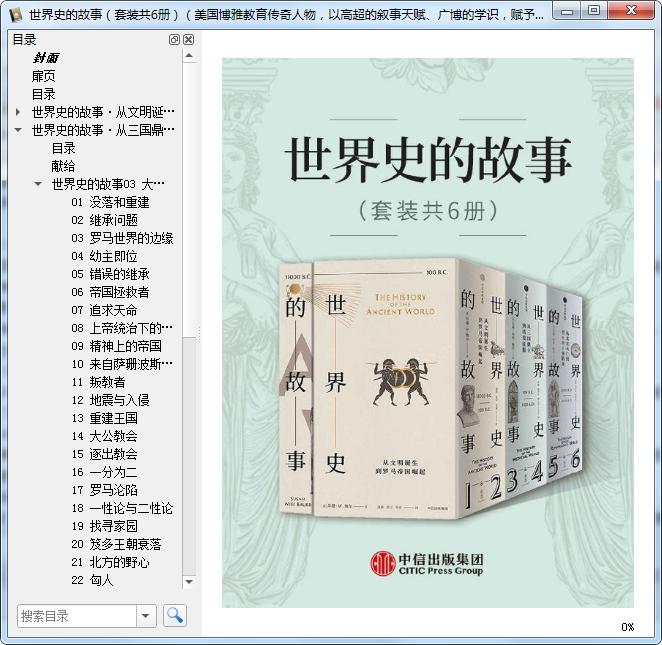 世界史的故事套装全6册免费阅读电子书截图0