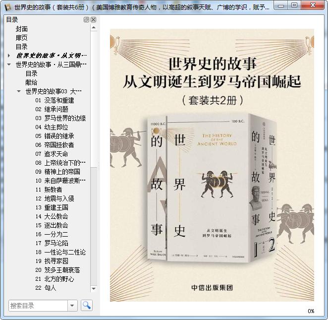 世界史的故事套装全6册免费阅读电子书截图2