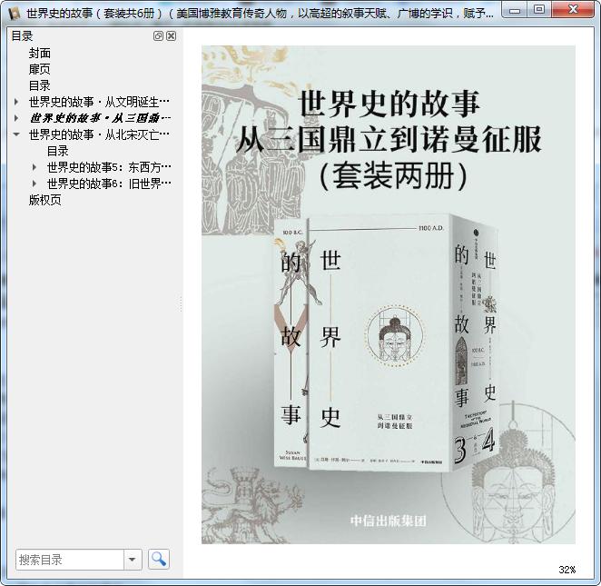 世界史的故事套装全6册免费阅读电子书截图3