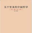 五十年来的中国哲学pdf高清版