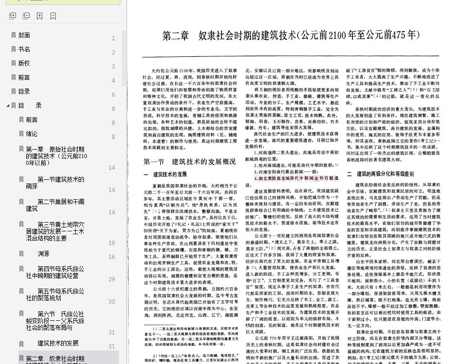 中国古代建筑技术史pdf截图4