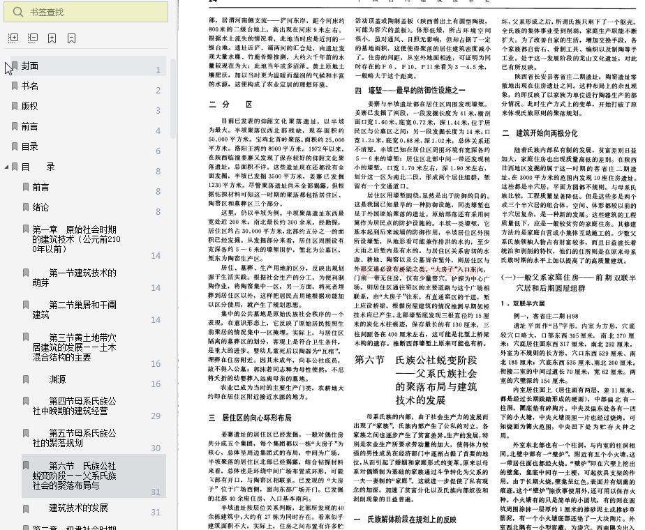 中国古代建筑技术史pdf截图3