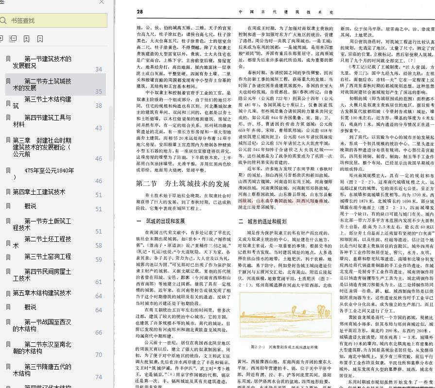 中国古代建筑技术史pdf截图5
