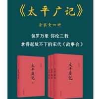太平广记套装全四册免费阅读电子版
